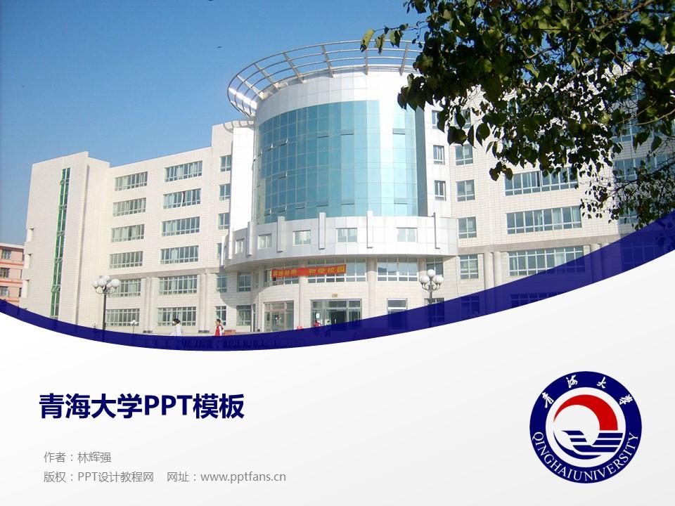 青海大学PPT模板下载_幻灯片预览图1