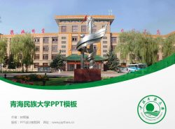 青海民族大学PPT模板下载
