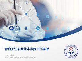 青海卫生职业技术学院PPT模板下载