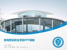 青海警官职业学院PPT模板下载