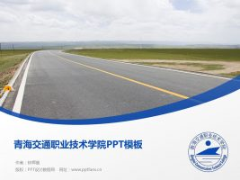 青海交通职业技术学院PPT模板下载