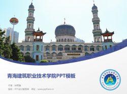 青海建筑职业技术学院PPT模板下载