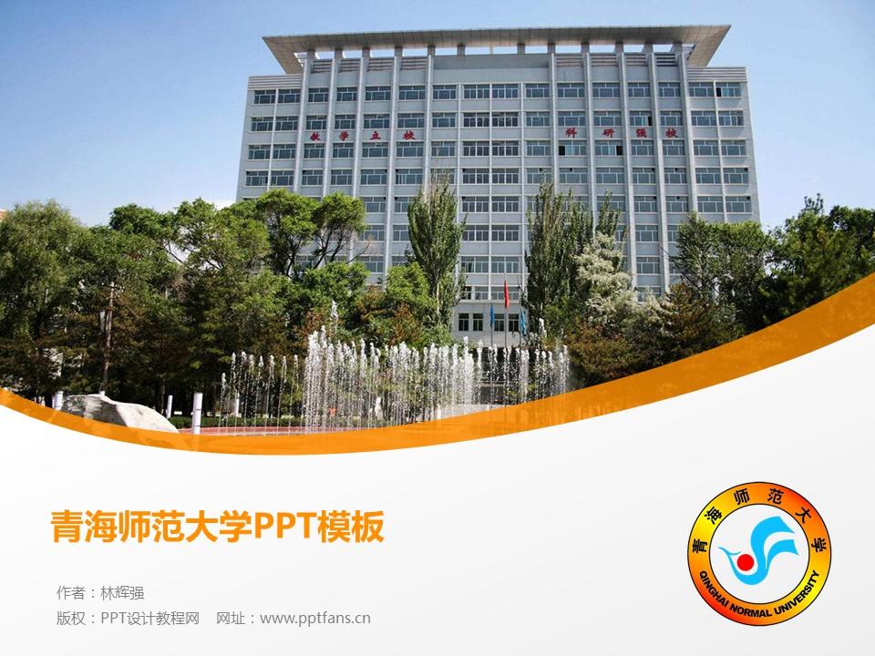 青海师范大学PPT模板下载_幻灯片预览图1