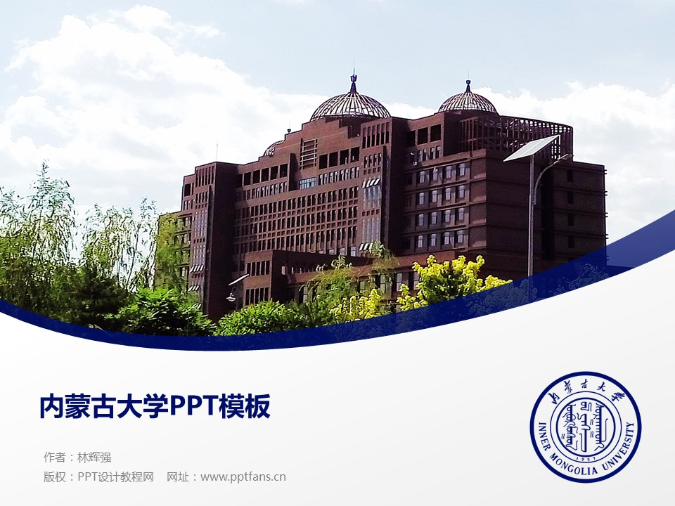 内蒙古大学PPT模板下载_幻灯片预览图1