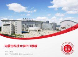 内蒙古科技大学PPT模板下载