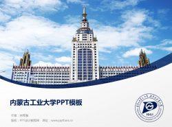内蒙古工业大学PPT模板下载