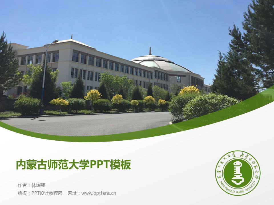 内蒙古师范大学PPT模板下载_幻灯片预览图1
