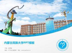 内蒙古民族大学PPT模板下载