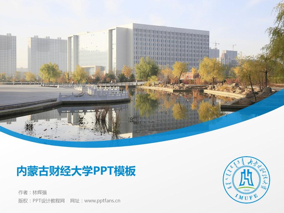 内蒙古财经大学PPT模板下载_幻灯片预览图1