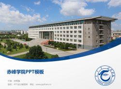 赤峰学院PPT模板下载