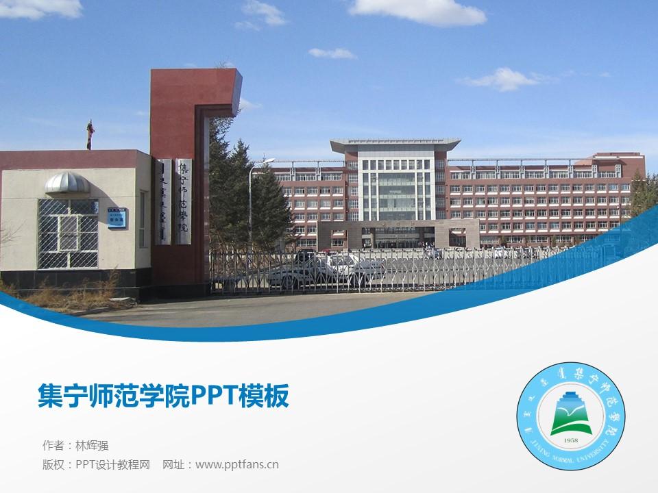 集宁师范学院PPT模板下载_幻灯片预览图1