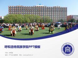 呼和浩特民族学院PPT模板下载
