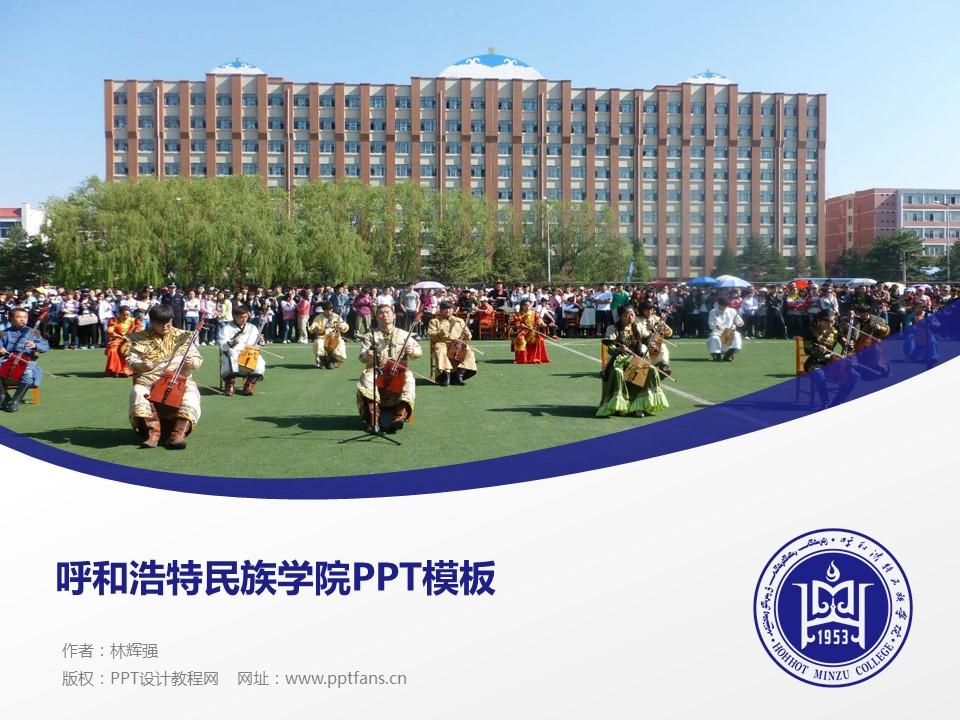 呼和浩特民族学院PPT模板下载_幻灯片预览图1