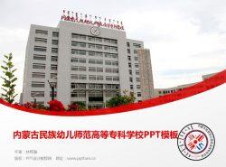内蒙古民族幼儿师范高等专科学校PPT模板下载