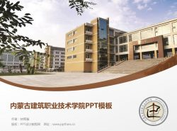 内蒙古建筑职业技术学院PPT模板下载