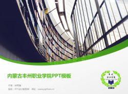 内蒙古丰州职业学院PPT模板下载