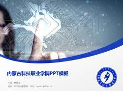 内蒙古科技职业学院PPT模板下载