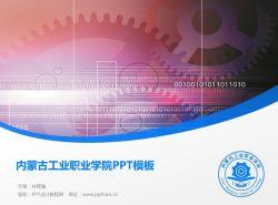 内蒙古工业职业学院PPT模板下载