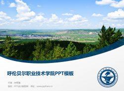 呼伦贝尔职业技术学院PPT模板下载