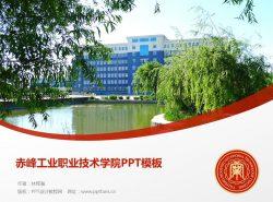 赤峰工业职业技术学院PPT模板下载