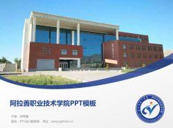 阿拉善职业技术学院PPT模板下载