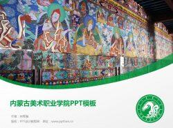 内蒙古美术职业学院PPT模板下载