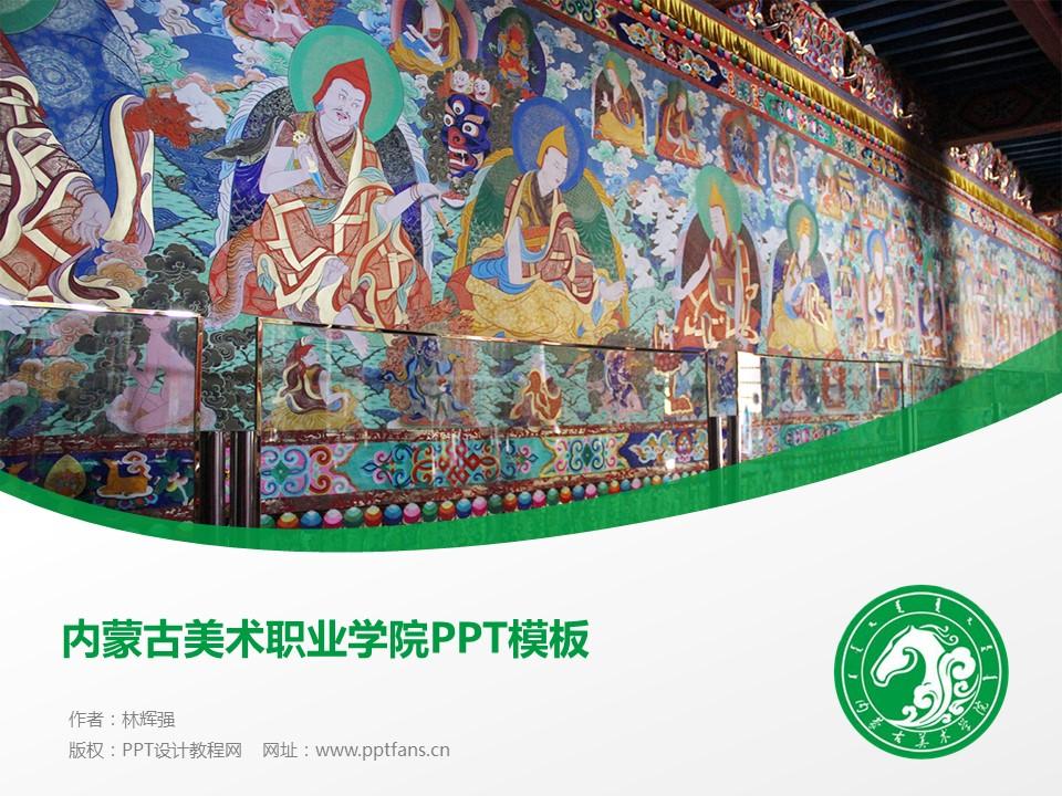 内蒙古美术职业学院PPT模板下载_幻灯片预览图1