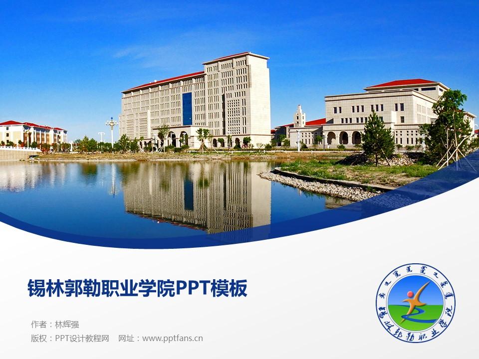 锡林郭勒职业学院PPT模板下载_幻灯片预览图1