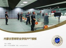 内蒙古警察职业学院PPT模板下载