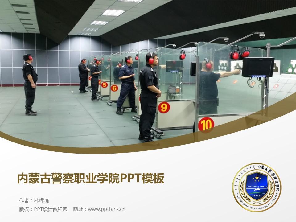 内蒙古警察职业学院PPT模板下载_幻灯片预览图1