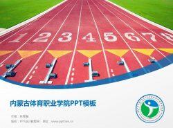 内蒙古体育职业学院PPT模板下载