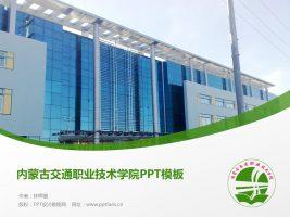内蒙古交通职业技术学院PPT模板下载