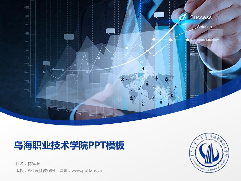 乌海职业技术学院PPT模板下载_幻灯片预览图1