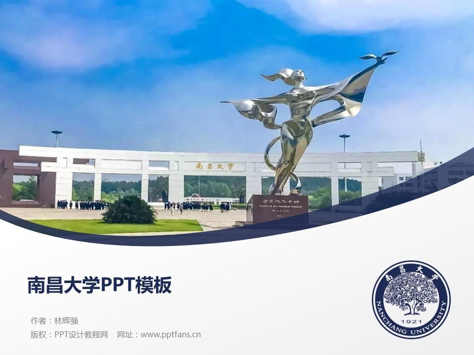 南昌大学PPT模板下载_幻灯片预览图1