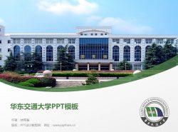 华东交通大学PPT模板下载