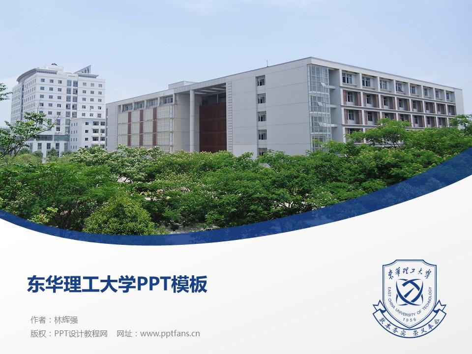 东华理工大学PPT模板下载_幻灯片预览图1