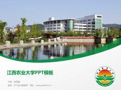 江西农业大学PPT模板下载