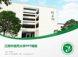 江西中医药大学PPT模板下载
