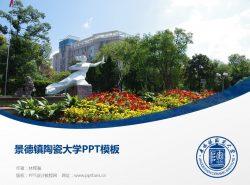 景德镇陶瓷大学PPT模板下载