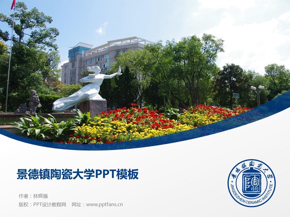 景德镇陶瓷大学PPT模板下载_幻灯片预览图1