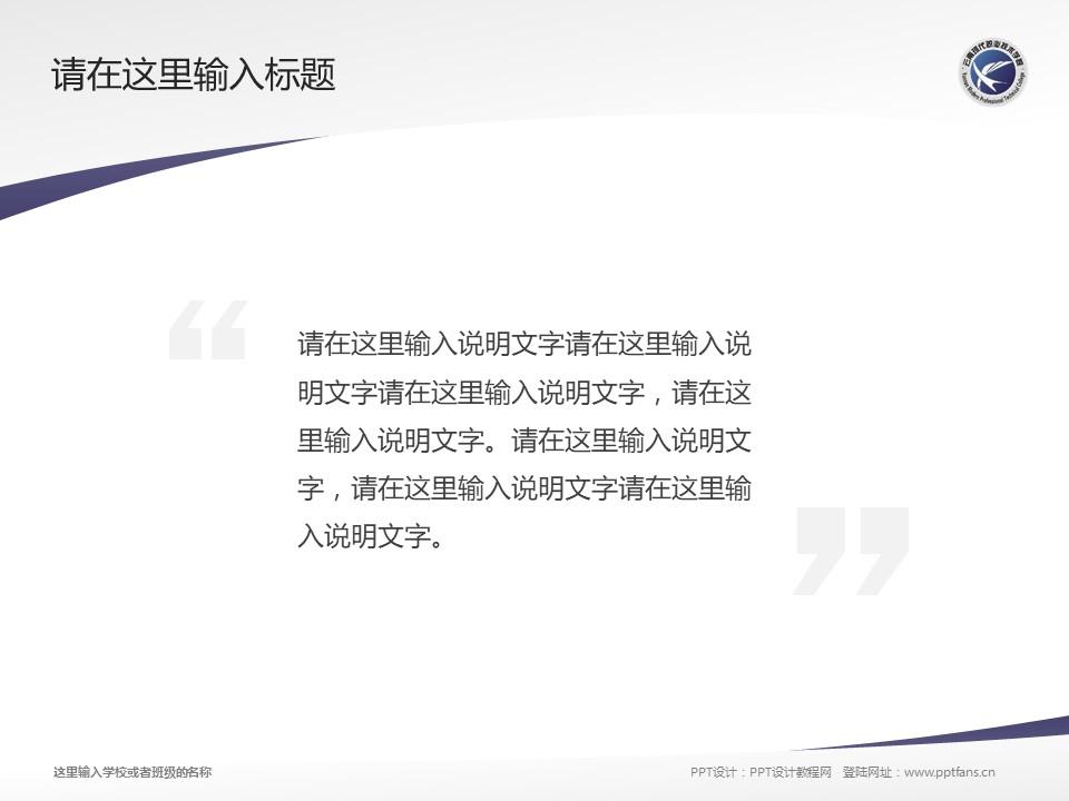 云南现代职业技术学院PPT模板下载_幻灯片预览图13