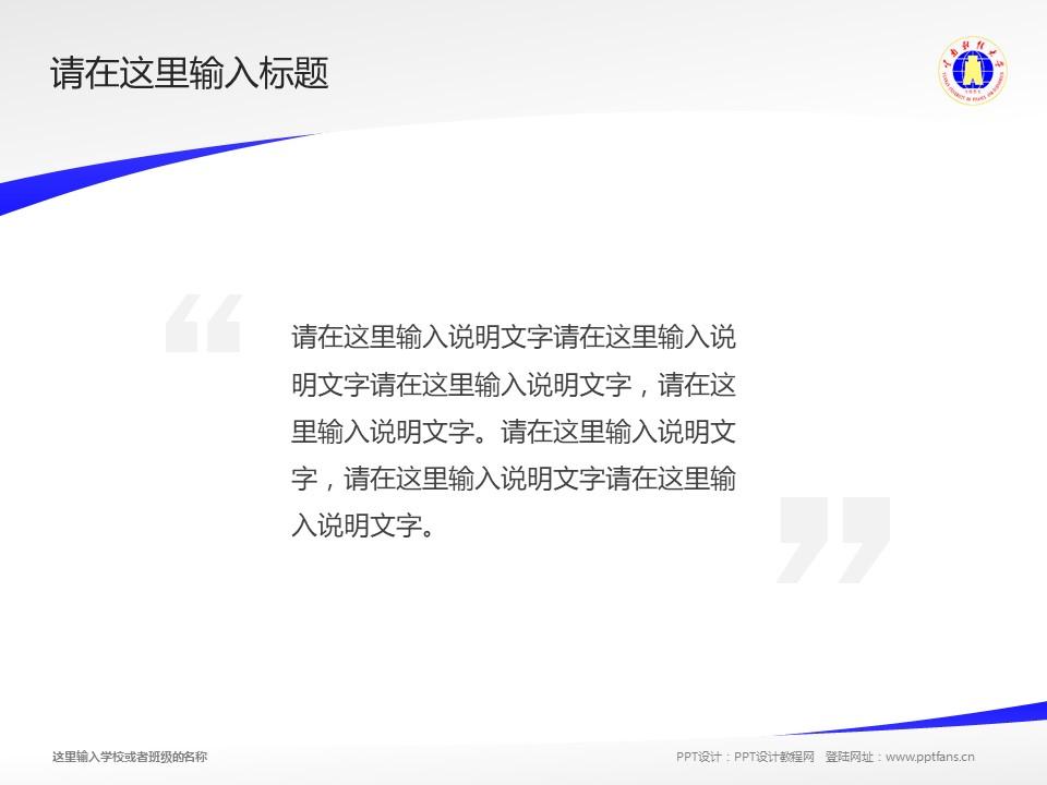云南财经大学PPT模板下载_幻灯片预览图13