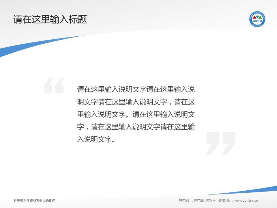 云南科技信息职业学院PPT模板下载_幻灯片预览图13
