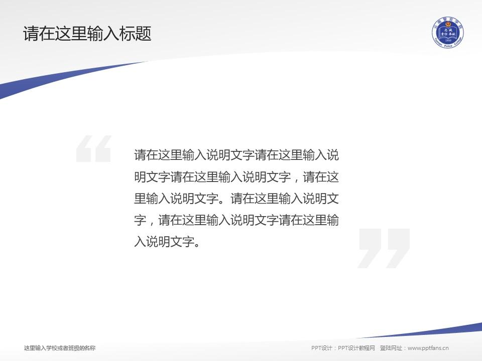 云南警官学院PPT模板下载_幻灯片预览图13