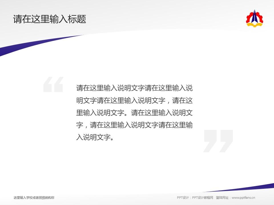 云南国防工业职业技术学院PPT模板下载_幻灯片预览图13