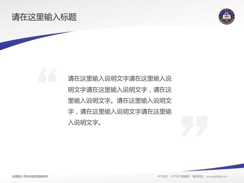 云南商务职业学院PPT模板下载_幻灯片预览图13