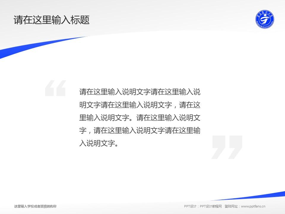 宁夏医科大学PPT模板下载_幻灯片预览图13