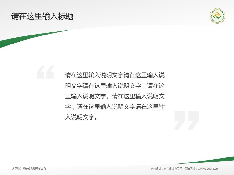 内蒙古农业大学PPT模板下载_幻灯片预览图13