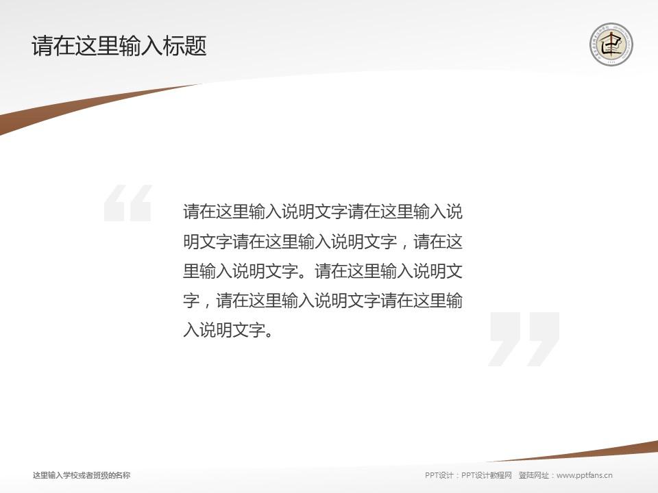 内蒙古建筑职业技术学院PPT模板下载_幻灯片预览图13