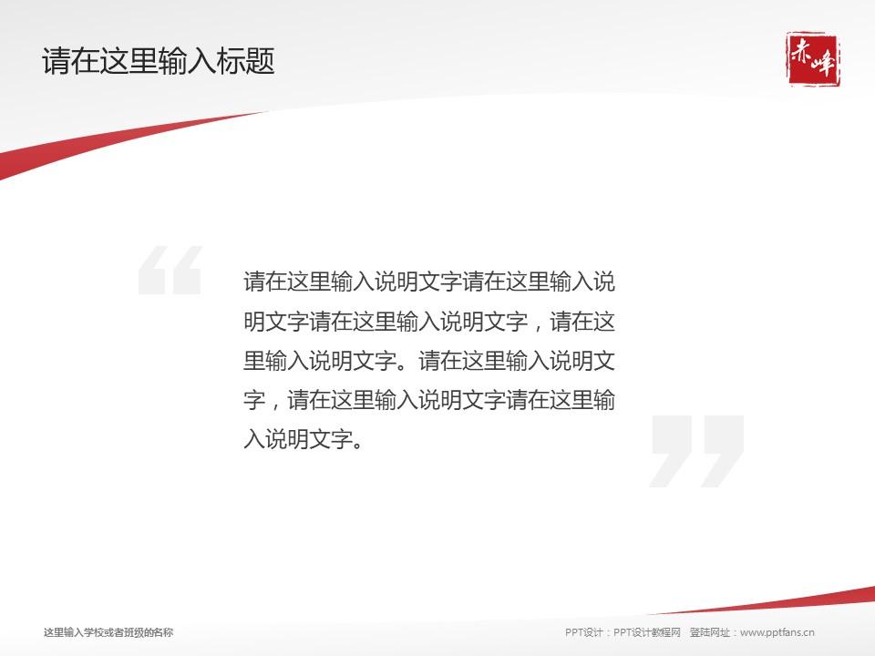 赤峰职业技术学院PPT模板下载_幻灯片预览图13
